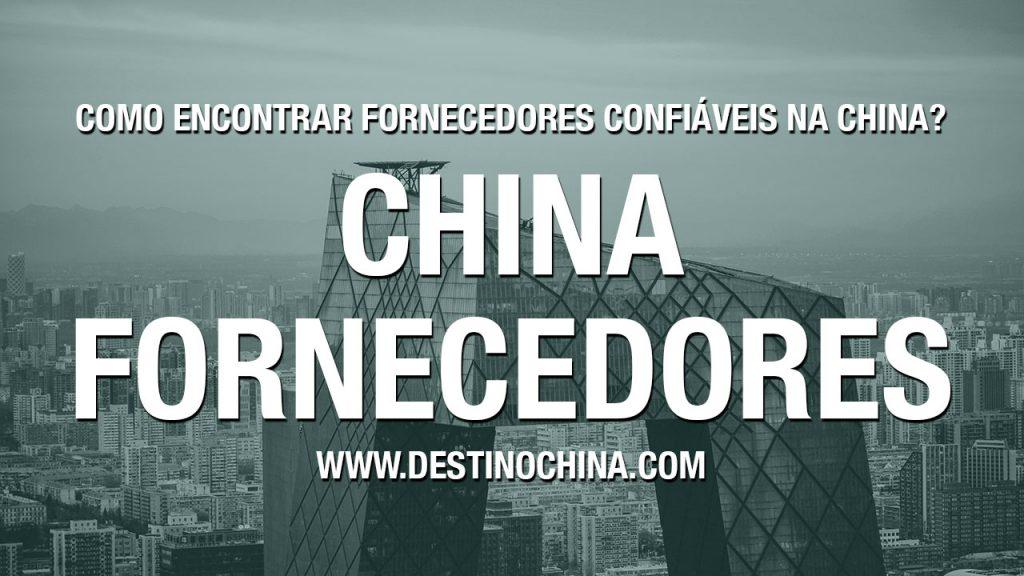 Como encontrar fornecedores confiáveis na China? Busca por fornecedores competentes na China